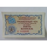 Чек 5 копеек 1976г. Внешпосылторг СССР.