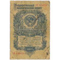 1 рубль 1947.. 15 ЛЕНТ  серия нИ 539575