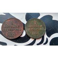 Лот не плохих 1/2 копейка серебром 1842.с рубля