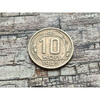 СССР. 10 копеек 1949.