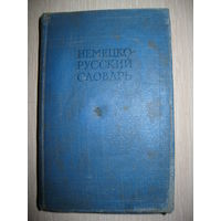 Немецко-русский словарь. 1962г.