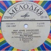 ЕР Ара Бабаджанян - Поет Араик Бабаджанян (1979)