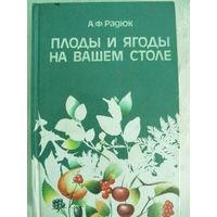 А.Ф.Радюк-Плоды и ягоды на вашем столе