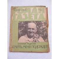 """Роман-газета Григорий Федосеев """"Смерть меня подождёт"""",(14)1963"""