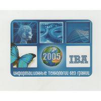 2005 Международный деловой альянс (3)