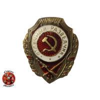 """Знак """"Отличный разведчик"""" (КОПИЯ)"""