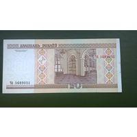 20 рублей 2000 года. Серия Чб