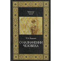 Книга Н. А. Бердяев. О назначении человека 383 стр.