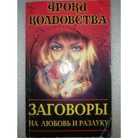 "Книга ""Уроки колдовства"" 1990 г."
