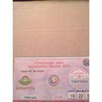 2010 год билеты с матча Беларусь--Румыния