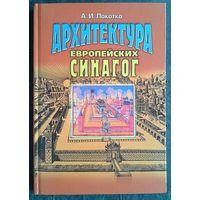 Локотко Александр.  Архитектура европейских синагог