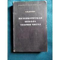 Б.Н. Делоне Петербургская школа теории чисел. 1947 год
