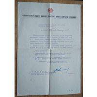 Письмо-приглашение Шамякину И.П. на заседание сессии Минского областного Совета. 1961 г.