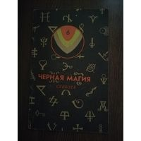 ЧЕРНАЯ МАГИЯ (сУббота) деревенская черная магия. (Практика,Редкая!)