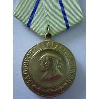 """Медаль """" За оборону Севастополя"""" КОПИЯ"""