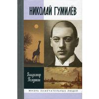 Николай Гумилев.Жизнь замечательных людей,
