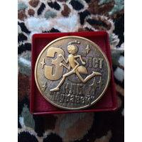 Настольная медаль 35 лет клб муравей...
