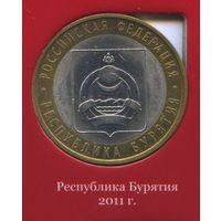 10 рублей 2011г.Республика Бурятия. СПМД.