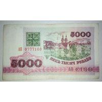 5000 рублей 1992 года, серия АЯ