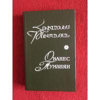 Ованес Туманян. Стихи, четверостишия, поэмы, легенды и баллады. На русском и армянском языках.