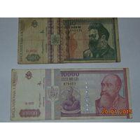 Румыния 500 и 10000 лей 1992-94гг.