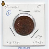 Япония 10 йен 1976 года - 1