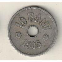 Румыния 10 бани 1905 2