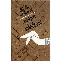 В. Л. Новиков. Книга о пародии.