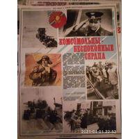 Плакаты СССР 80 годов 17 шт одним лотом