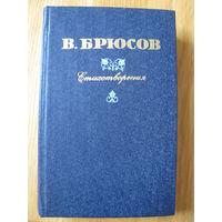 РАСПРОДАЖА! В. Брюсов. Стихотворения, 1981.