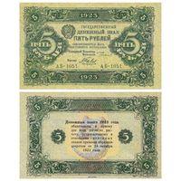 [КОПИЯ] 5 рублей 1923г. 2-й вып.