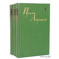 Ираклий Андроников. Собрание сочинений в 3 томах.В наличии только том 1.Почтой не высылаю.