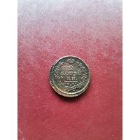 """2 копейки 1822 г. Александра 1-го, Российская Империя """"в таком сахране """"редкость"""""""