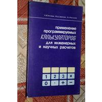 Л.Ю.Астанин. Ю.Д.Дорский. А.А.Костылев. Применение программируемых калькуляторов для инженерных и научных расчётов.