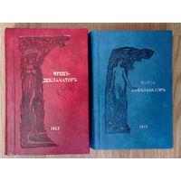 Чтец-декламатор. /Художественный сборник стихотворений, сцен, монологов и рассказов/. Том I.1913, Том 2.1916 г. Цена за 1 том.