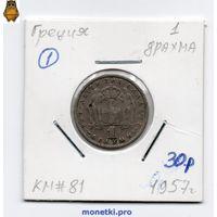 Греция 1 драхма 1957 года.