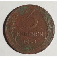 3 копейки 1924 года. Смотрите другие мои лоты
