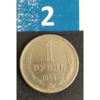 1 рубль 1964 года СССР. Неплохой!