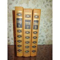 Т.Гарди. Собрание сочинений в 3 томах