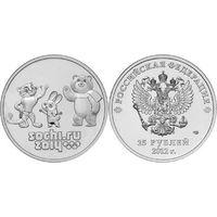 Лист 25 рублей 2012 год Сочи 2014 Талисман (25 шт.) В блистере