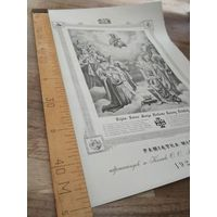 Икона 1921 Гродно, МБ Ченстоховская, франтишканская миссия, литография, образ, ОРИГИНАЛ