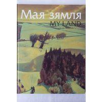 Мая Зямля - Жывапіс беларускіх мастакоў. My Land - Paintings of Belarusan Artists