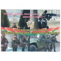 W: Календарь карманный 2017, Военная академия - ФВР, размер 100 х 70 мм