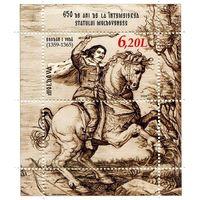 Молдова 2009 г. 650 лет со дня основания Молдавского государства.  Блок.