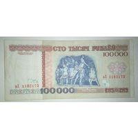 100000 рублей 1996 года, серия вХ