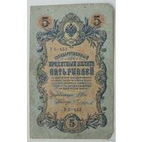 5 рублей 1909 года. УБ-433