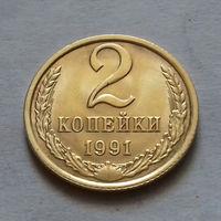 2 копейки СССР 1991 Л, AU