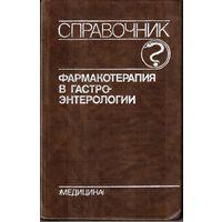 Фармакология в гастроэнтерологии / О.С.Радбиль.-Москва, 1991.