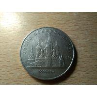 5 рублей 1989 г.Собор покрова на рву.