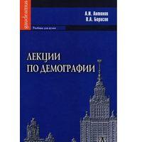 Антонов. Лекции по демографии